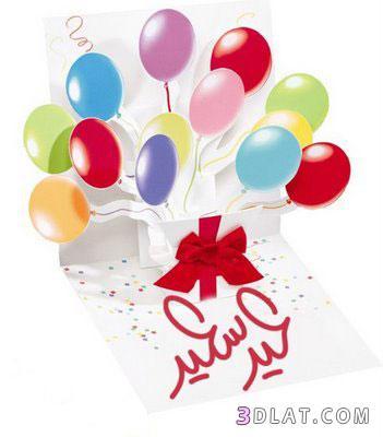 صوووووووووووور للعيد (عيد مبارك) 13452870879