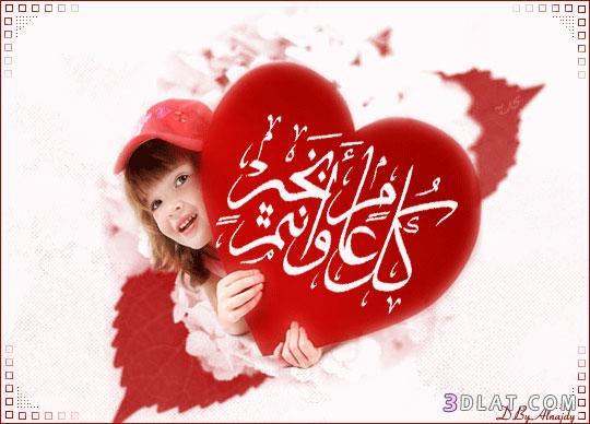 صوووووووووووور للعيد (عيد مبارك) 13452873873