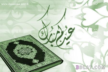 صوووووووووووور للعيد (عيد مبارك) 13452883384