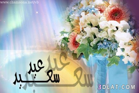صوووووووووووور للعيد (عيد مبارك) 13452883385