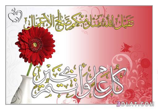 صوووووووووووور للعيد (عيد مبارك) 13452883396