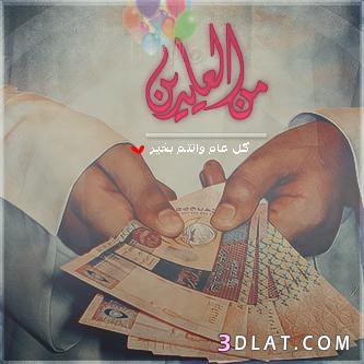 صوووووووووووور للعيد (عيد مبارك) 13452883397