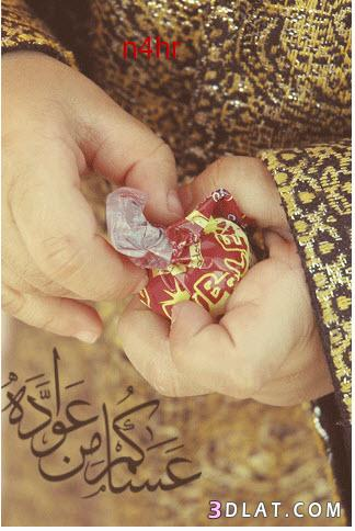صوووووووووووور للعيد (عيد مبارك) 13452883408