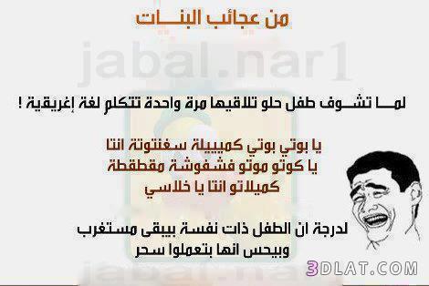 الضحك باطل 13455038364.jpg