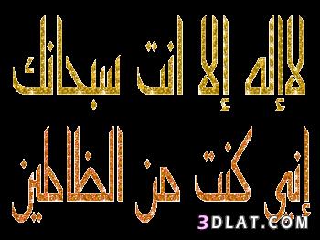 صور ادعية مصوره 2014 ادعيه مصوره 2015 آيات قرآنية - عبارات دينية