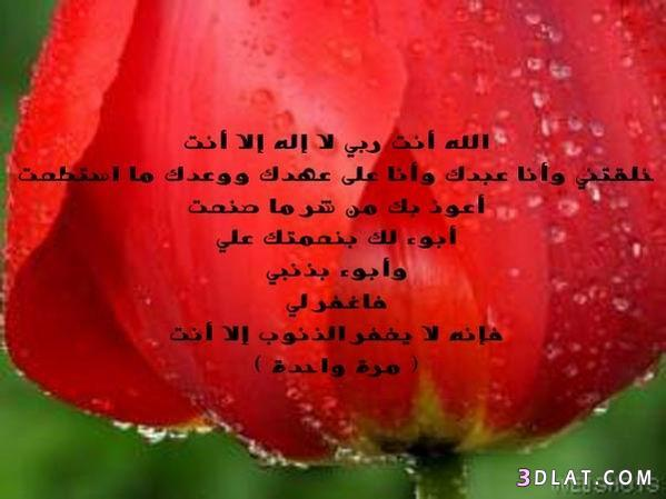 رد: صور ادعية مصوره - ادعيه مصوره- آيات قرآنية - عبارات دينية