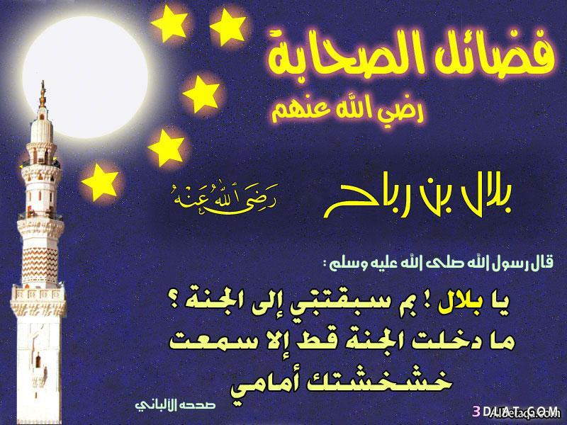 بلال رباح الله 13474102581.jpg