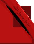 كود عذرا يا رسول الله في زاوية المنتدى 13481589292