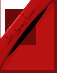 بيت الجزائر لكل العرب 13481589293