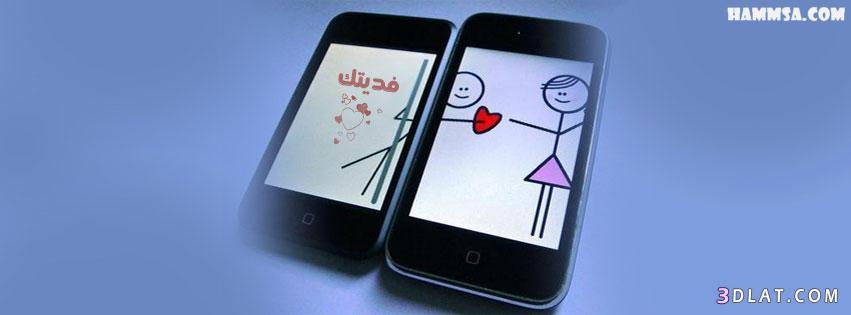 اغلفة رومانسيه للفيسبوك