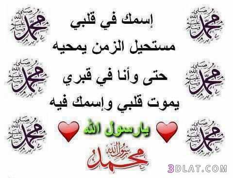حبيبنا ونبينا محمد الله عليه وسلم أرجوا التثبيت