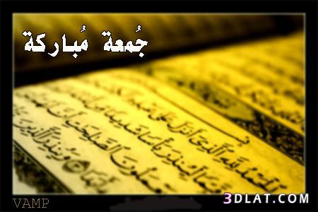 جمعه مباركه 2019 تهانى بيوم الجمعه 13487791553.jpg