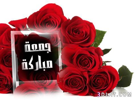 جمعه مباركه 2019 تهانى بيوم الجمعه 13487791554.jpg