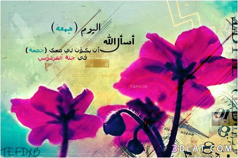 جمعه مباركه 2019 تهانى بيوم الجمعه 13487849731.png