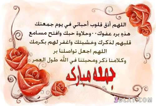 جمعه مباركه 2019 تهانى بيوم الجمعه 13487849732.jpg