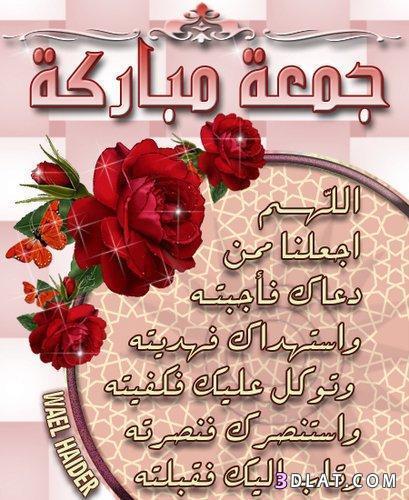 جمعه مباركه 2019 تهانى بيوم الجمعه 13487850523.jpg