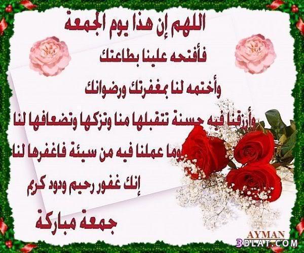 جمعة مباركة بإذن الله   - صفحة 2 13487851212