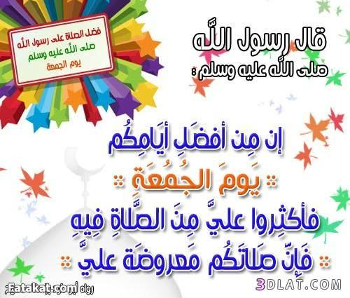 جمعه مباركه 2019 تهانى بيوم الجمعه 13487851213.jpg