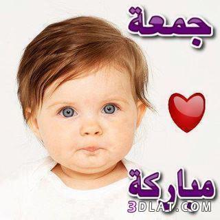 جمعه مباركه 2019 تهانى بيوم الجمعه 13487851214.jpg