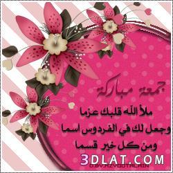 صور جمعه مباركه صور تهانى بيوم الجمعه صور ادعيه ليوم الجمعه 2013