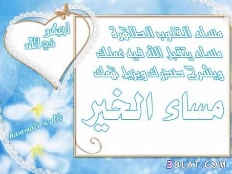 صباح الخير 2019 مساء الخير 2019 13491729871.jpg