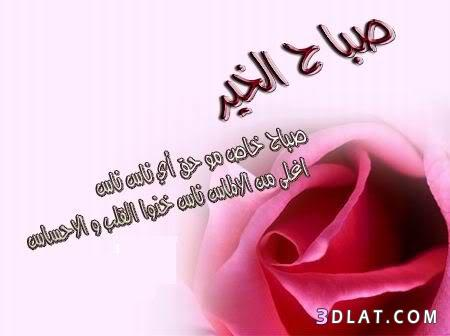 صباح الخير 2019 مساء الخير 2019 13491912194.jpg