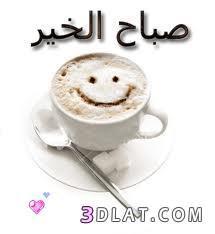 صباح الخير 2019 مساء الخير 2019 13491912682.jpeg