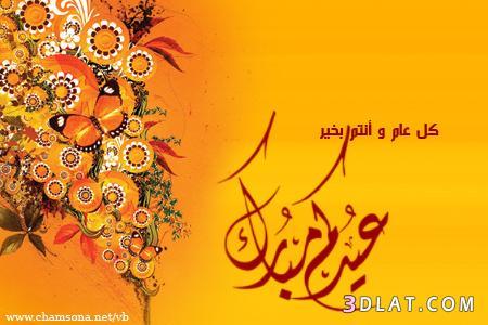 صور عيد الاضحى المبارك 2013 اروع بطاقات تهنئة بالعيد 2013