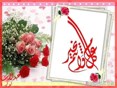 صور للعيد روعه بطاقات تهنئه
