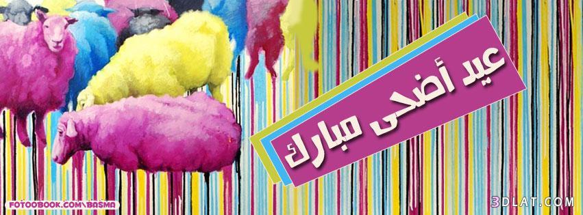 كفرات فيس بوك تهنئة بمناسبة عيد الاْضحى المبارك 2013 15
