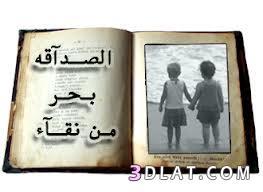 أجمل الصداقة عليها كلام تعبر الصداقة 13524022172.jpeg