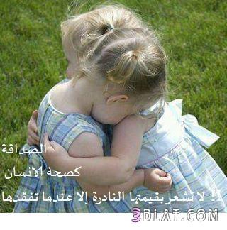أجمل الصداقة عليها كلام تعبر الصداقة 13524684911.jpg