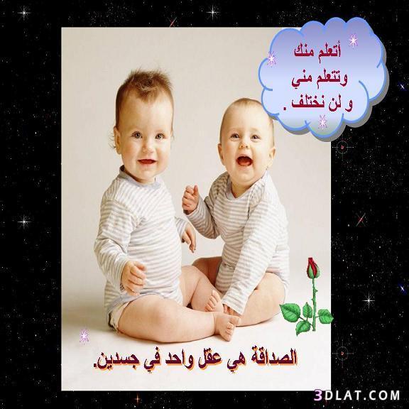 أجمل الصداقة عليها كلام تعبر الصداقة 13524744121.jpg