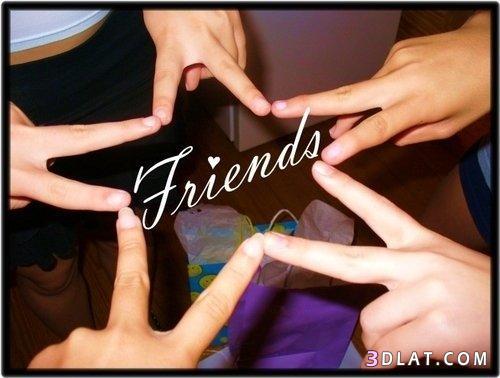 أجمل الصداقة عليها كلام تعبر الصداقة 13525627751.jpg