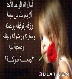 الجمعه.صور جمعه مباركه 2019.صور تهانئ بيوم 13530113326.jpeg