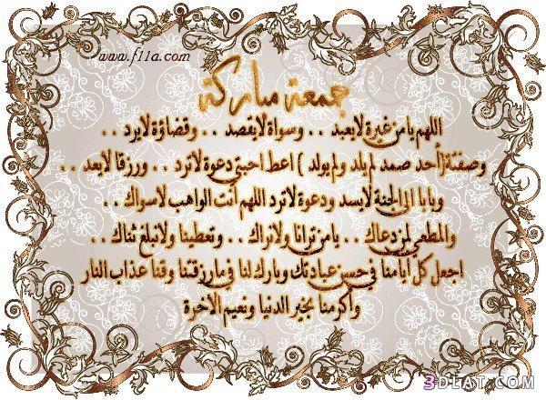 الجمعه.صور جمعه مباركه 2019.صور تهانئ بيوم 13530127041.jpg
