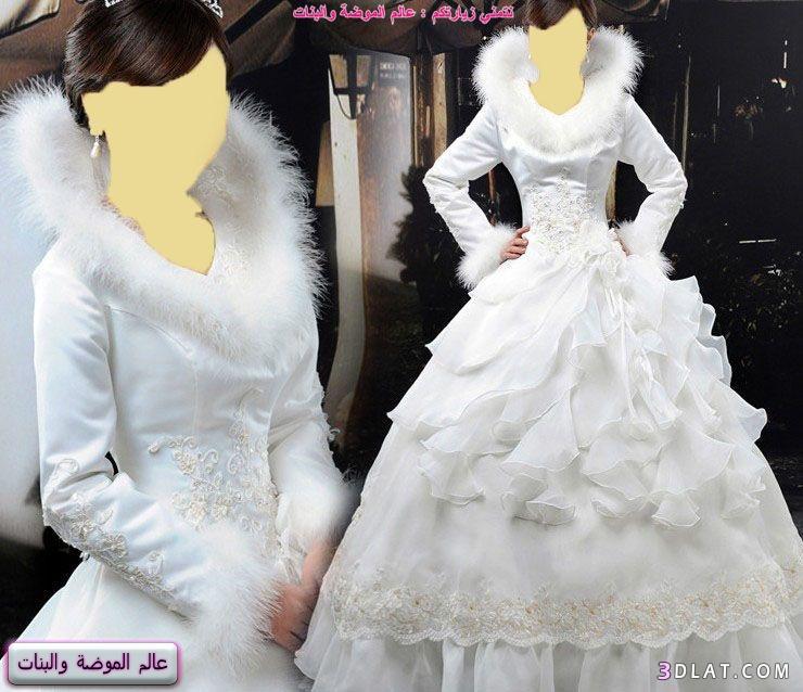 فساتين زفاف شتوية حشمة لزوم البرد