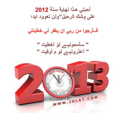 صور 2013 تهنئة العام الميلادي 2013 new year صور العام