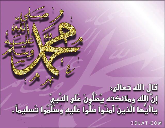 التّهاني بالمولد النّبوي الشّريف 13589814355