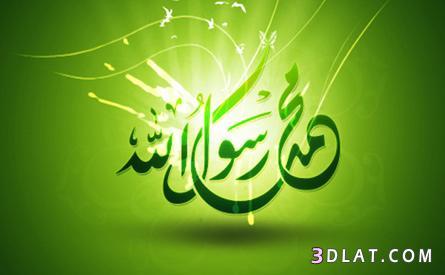 رسائل وصور المولد النبوي 1440 بمناسبة 13589821777.jpg
