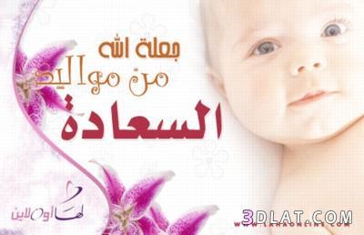 بطاقات تهنئة بالمولود الجديد صور