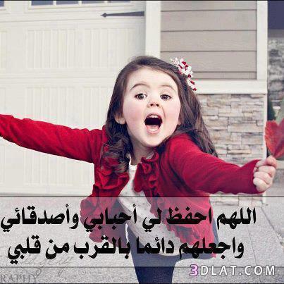 اللهم 135949851916.jpg