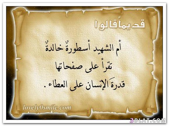 حكمة اليوم بالصور.. يتبع - صفحة 37 135982382511