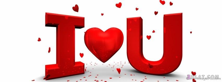 كفرات حب  للفيس بوك 2013,,أغلفة للفيس رومانسية جديدة,صور أغلفة حب رومانسية للفيس