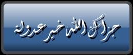 رد: ادعيه اسلاميه مصوره صور ادعيه اسلاميه دعاء اسلامى مصور 2013