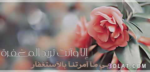 دينية 2019 جميلة،صور اسلامية للتواقيع،صور بلاك 136024799010.jpg