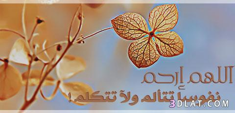 دينية 2019 جميلة،صور اسلامية للتواقيع،صور بلاك 136024799011.jpg