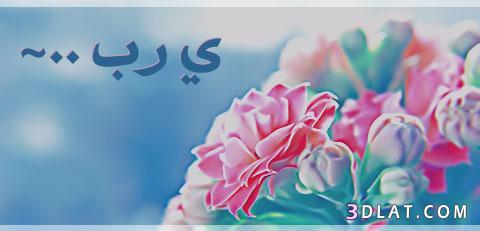دينية 2019 جميلة،صور اسلامية للتواقيع،صور بلاك 136024799013.jpg