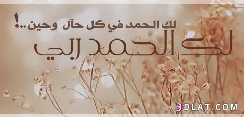 دينية 2019 جميلة،صور اسلامية للتواقيع،صور بلاك 136024799014.jpg