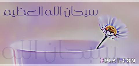 دينية 2019 جميلة،صور اسلامية للتواقيع،صور بلاك 13602479903.jpg